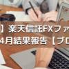 【FX】楽天信託FXファンド 21.4月結果報告【ブログ】