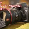 キヤノンEOS7D Mark2使用レビュー 操作性がめっちゃ心地いい!