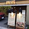 【恵比寿ランチ】ご飯おかわり自由!780円から楽しめる「なかよし はなれ」の和食ランチがおすすめ