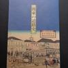 関東の道路史(建設省関東地方建設局)