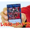 【遊戯王 フラゲ】《ヴァレルロード・ドラゴン》が+1ボーナスパックにプリズマティックシークレットレアで収録決定!