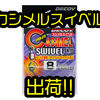 【DECOY】簡単にフックをスイベルアイ化できる「カシメルスイベル 」発売!