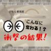 【無印 隙間掃除シリーズ・ブラシに一目ボレ】洗面台の排水口掃除をコレで。使って分かること。掃除後のオスガタ・・私の怪力のせいか、コレは・・。