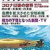 本日のCheck... 2020年04月23日号 : #内田樹 #コロナ後の世界 #内田樹の研究室 #月刊日本