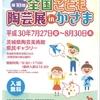 【週末おでかけ情報】『第18回全国子ども陶芸展inかさま』が開催中です!