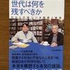 「戦後日本を生きた世代は何を残すべきか」を読む
