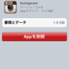 iPhoneの「Instagram」の「クソ重い!」を一発で解決する方法