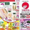 【011】ローカルスーパー。マルナカで買い物して香川県民になりきろう!