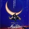 『アラジン』と『かぐや姫の物語』