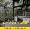 【東京都奥多摩】川野ロープウェイ廃墟