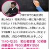 2/17(金)「教室体験会」に参加します!