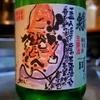 蓬莱泉 特別純米 生原酒 可