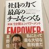 「社員の力で最高のチームをつくる」<新版>1分間エンパワーメント   ケン・ブランチャード ジョン・P・カルロス アラン・ランドルフ