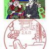 【風景印】中村郵便局(2020.6.21押印)