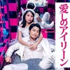 【映画】愛しのアイリーンを見たネタバレ感想 吉田恵輔監督好き以外は観たらダメな映画