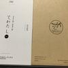 先週末、西荻窪の忘日舎さんで開催されたトークイベント【ゆめをてわたす】に参加しました。