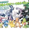 3DS末期の今こそお勧めしたいポケモンシリーズ一覧
