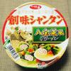 サンヨー食品 サッポロ一番 創味シャンタン 八宝菜風塩ラーメン