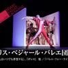 【子供無料招待】モーリス・ベジャール・バレエ団 2021年日本公演