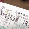 青春18きっぷ:2018年春 京都