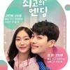 韓国ドラマ 最高のエンディング(感想)