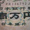 【お金】来月から施設の食費が上がる~補足給付改定~