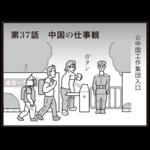 【妄想の履歴書】第37話 中国の仕事観