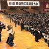 第13回  崇徳興仁旗剣道大会