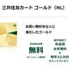 新登場した三井住友カードゴールド(NL)をエポスゴールドカードと比べてみました。