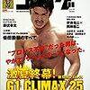 新日本プロレス 3.6旗揚げ記念日 感想 柴田 VS ザックセイバージュニア 鈴木軍