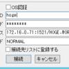 SI Object Browser #NetWork Setting #ネットワーク設定