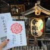 幸稲荷神社(東京・港区)の御朱印