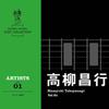 内田修ジャズコレクション 人物VOL.1 高柳昌行(1981-91) ジャズ奏者「高柳昌行」の全貌を集めた素晴らしいCD