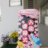 4月3日(火)