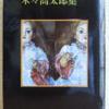 木々高太郎「日本探偵小説全集 7」(創元推理文庫)-2