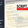 Script Inspector 3 Unity上でソースコードの編集が出来る高度なテキストエディタ