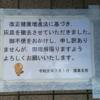 京都市伏見区役所深草支所の来庁者用喫煙場所が廃止(2019年7月10日)