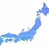 【書評】47都道府県の歴史と地理がわかる事典