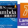 【感想】『AWS Lambda実践ガイド』:PythonでLambda関数を書いていこう