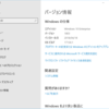 Windows 10 Build 17134リリース