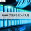 RDMAプログラミング入門