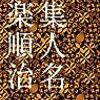 廿楽順治『詩集 人名』を読む