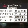 『モーツァルト!』 2014/12/21 マチネ