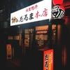 『成吉思汗 だるま 本店』札幌でジンギスカンを食べるならここに決まり!夜中もやっててうまい@すすきの