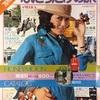 【時には昔の雑誌を‥】1976年9月発行『ふたりだけの旅行』(その①)