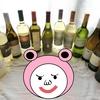 【独女と酒】誕生日月なのでネットで「白ワイン12本セット」訳有特価9,800円で買った訳もなく独身の私だよ