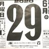 6月29日(月)2020 🌓5月9日