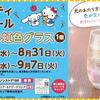 ローソンストア100【必ずもらえる】キティとシナモンのゆめカワな「オリジナル虹色グラス」はスタンプ40個!