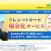 ショッピング枠現金化 町田