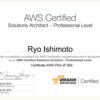 AWS ソリューションアーキテクト プロフェッショナルになりました。